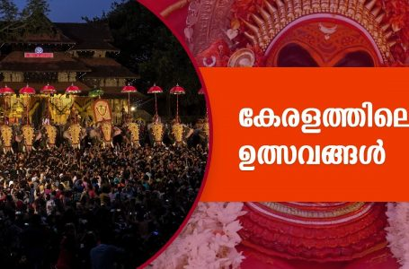 Festivals of Kerala